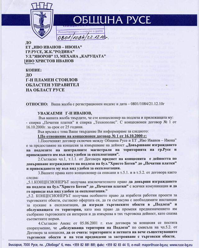 Вие разглеждате изображения от секцията: Жалба от ЕТ'Иво Иванов - Ивона' до Областен Управител на Русе